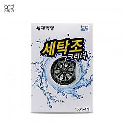 [세제혁명] 세탁조크리너 2개
